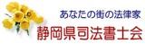 静岡県司法書士会サイトへ